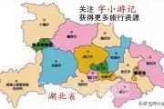 湖北省最新5A级、4A级旅游景区名录大全(2021旅行版)