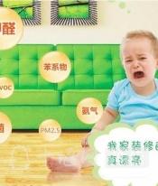 新房通风了大半年,入住不到两周孩子甲醛中毒了!