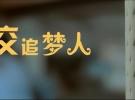 电影中的十堰(4),《公交追梦人》这些人这些事你都很熟!