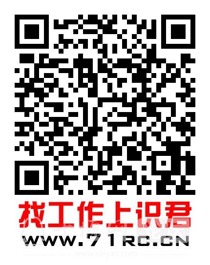 识君招聘会公众号免费找工作,免费发布招聘信息 www.71rc.cn.jpg