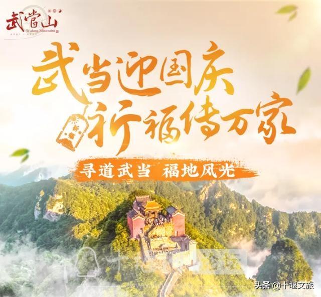 武当山景区:文旅融合为节庆助兴 多元业态为市场添彩-3.jpg