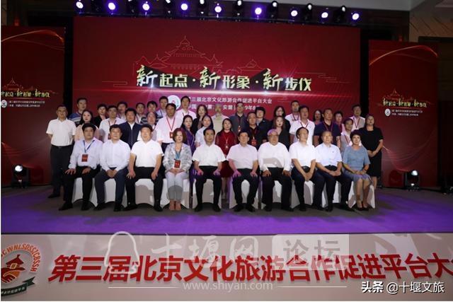 倒计时1天!第四届北京文化旅游合作促进平台大会将在十堰举办-1.jpg