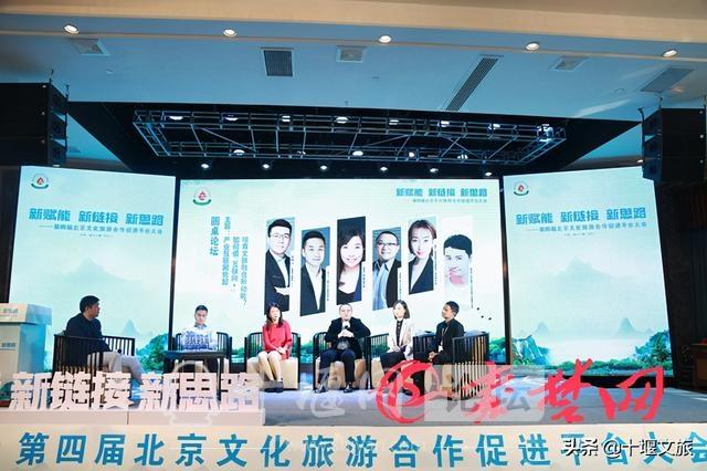 第四届北京文化旅游合作促进平台大会在十堰召开-3.jpg
