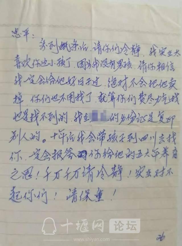 """""""我实在太喜欢你这小孩了"""",留下一封信后,他消失了-3.jpg"""