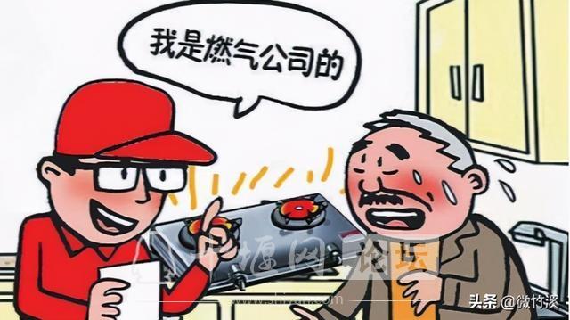 【便民小贴士】竹溪人,如果有人上门推销天然气报警器,请不要上当!?-1.jpg
