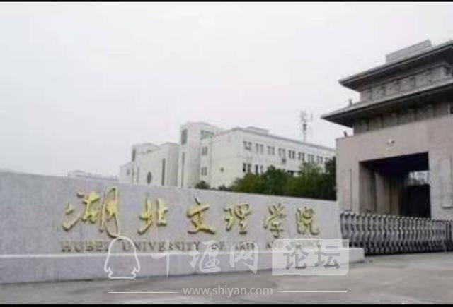 浅议十堰市如何保住湖北省高校第二城的位置-3.jpg
