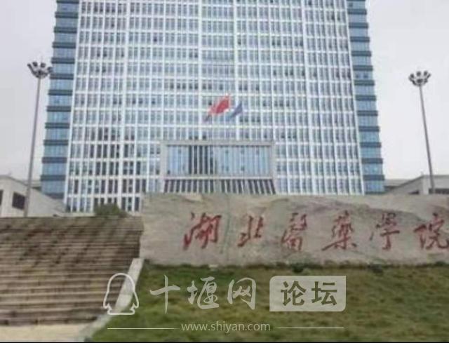 浅议十堰市如何保住湖北省高校第二城的位置-6.jpg