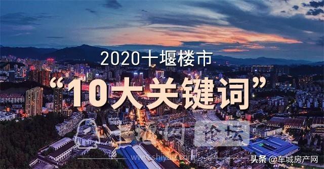 2020十堰楼市10大关键词-1.jpg
