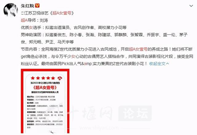 《超A女壹号》定档江苏台,刘涛坐镇导师,东方美女风真人秀-1.jpg