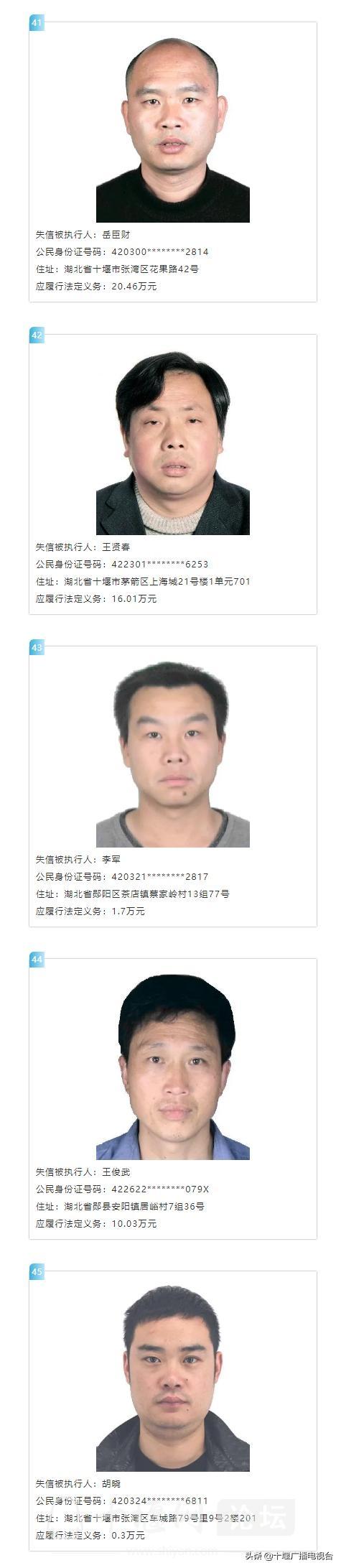 照片、住址全公开!张湾曝光50名失信被执行人-9.jpg