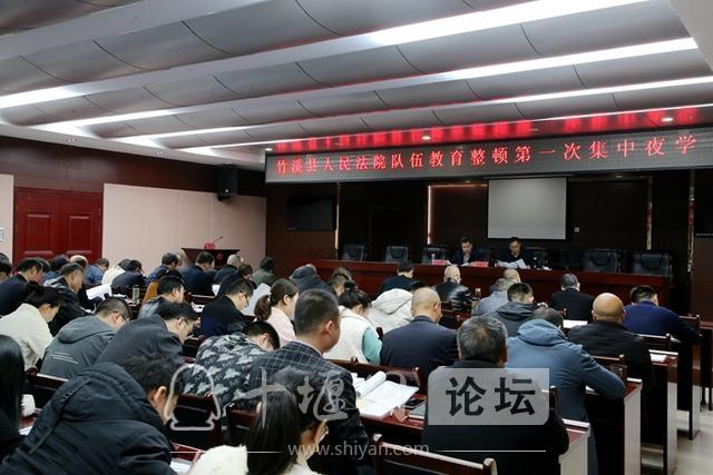 竹溪法院举行队伍教育整顿集中夜学活动-1.jpg