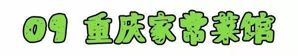 十堰相当牛X的11家川菜馆,回头客多到有钱也未必吃得上!-32.jpg