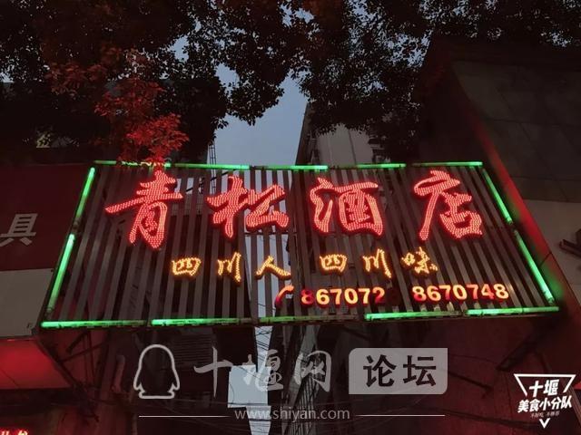 十堰相当牛X的11家川菜馆,回头客多到有钱也未必吃得上!-28.jpg