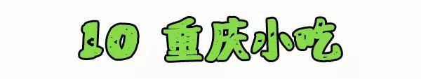 十堰相当牛X的11家川菜馆,回头客多到有钱也未必吃得上!-36.jpg