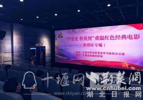"""十堰市张湾区开展重温""""红色经典电影""""专场活动-1.jpg"""