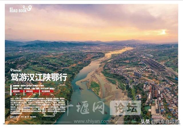 陕西湖北4天3夜汉江行自驾游路书攻略(附地图)-1.jpg