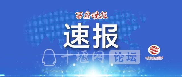 招标公告显示:西安至十堰高铁计划6月开工-1.jpg