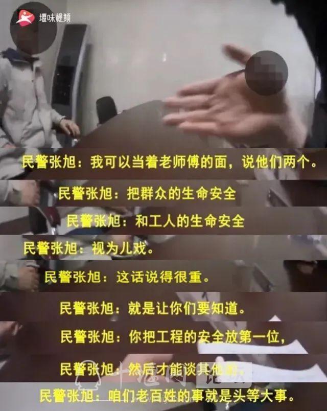 """咋回事?十堰民警怒吼装修工人:""""你今天把我气好狠!""""-12.jpg"""