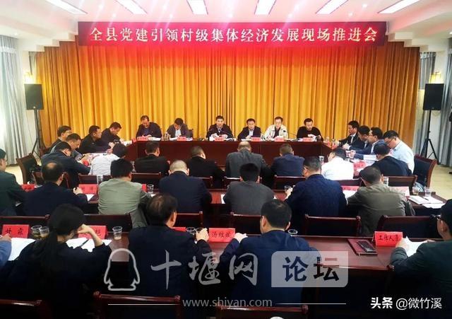 竹溪县:召开党建引领村级集体经济发展现场推进会-1.jpg