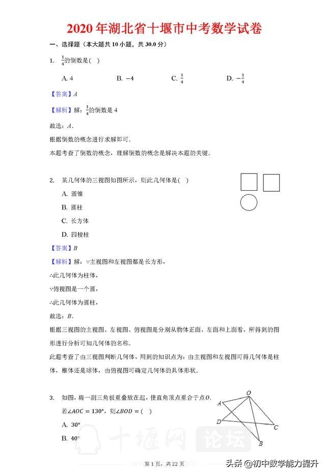 2020年湖北省十堰市中考数学试卷解析版-1.jpg