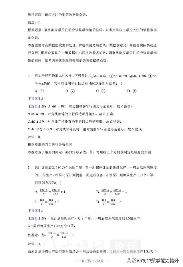2020年湖北省十堰市中考数学试卷解析版-3.jpg