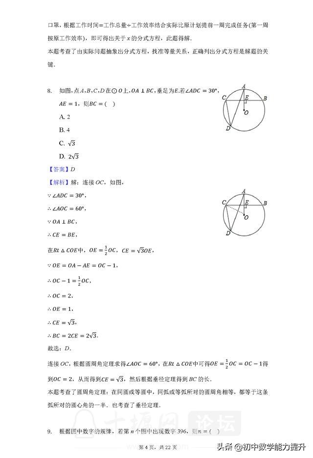 2020年湖北省十堰市中考数学试卷解析版-4.jpg