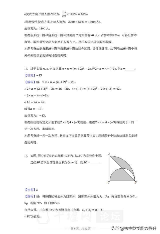 2020年湖北省十堰市中考数学试卷解析版-8.jpg