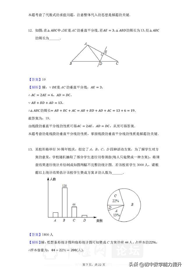 2020年湖北省十堰市中考数学试卷解析版-7.jpg