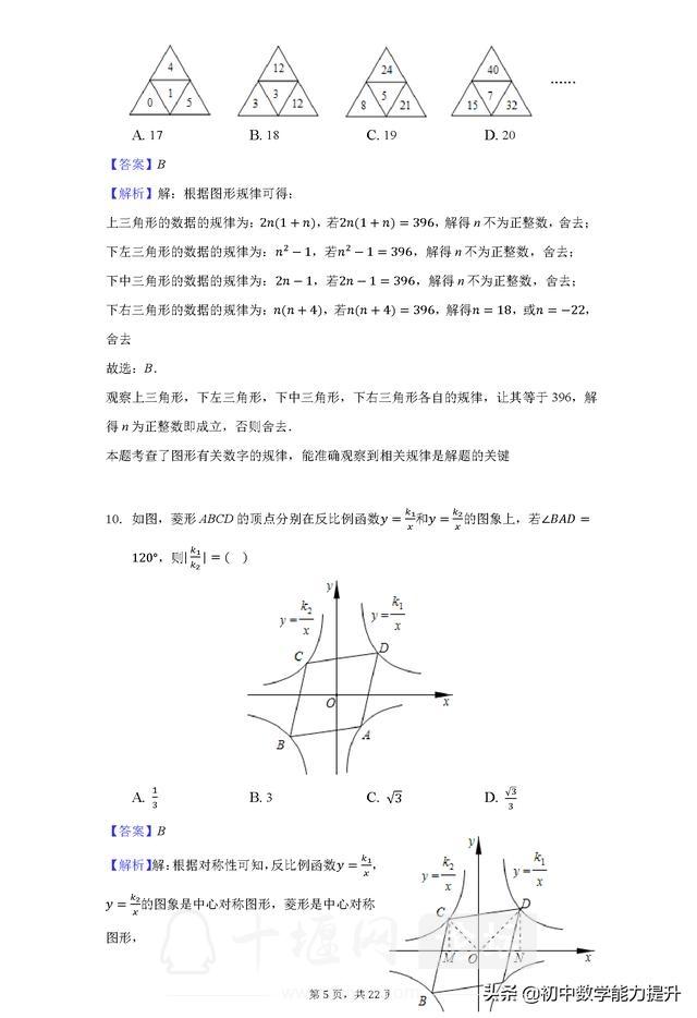2020年湖北省十堰市中考数学试卷解析版-5.jpg
