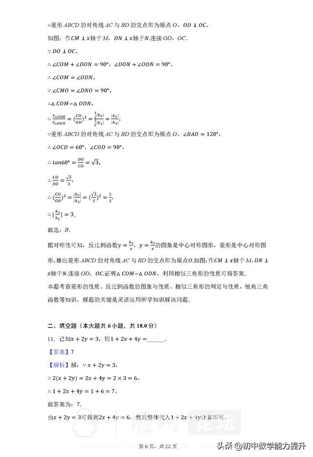 2020年湖北省十堰市中考数学试卷解析版-6.jpg