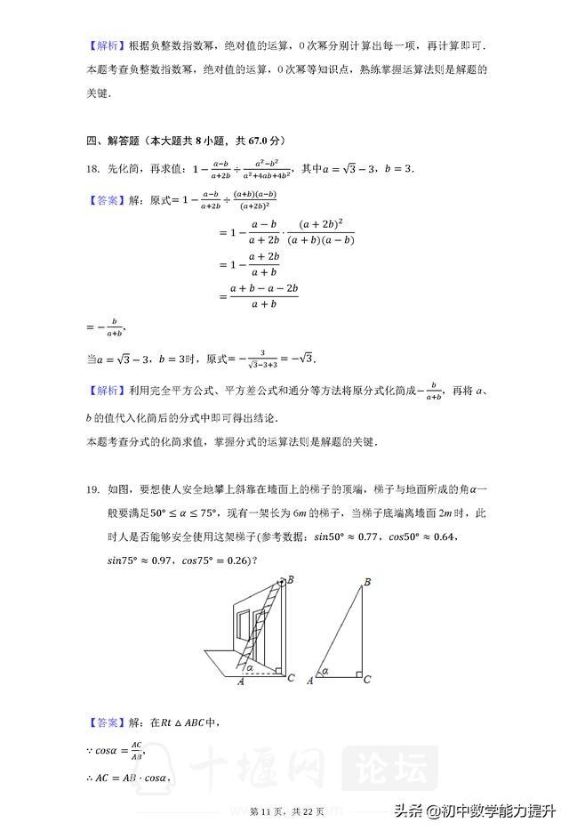 2020年湖北省十堰市中考数学试卷解析版-11.jpg