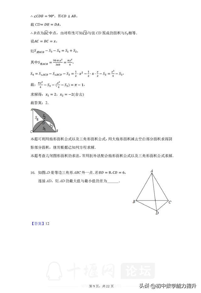 2020年湖北省十堰市中考数学试卷解析版-9.jpg