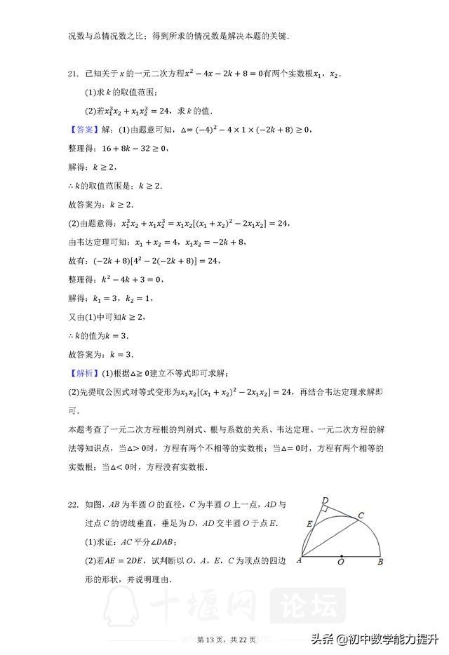 2020年湖北省十堰市中考数学试卷解析版-13.jpg