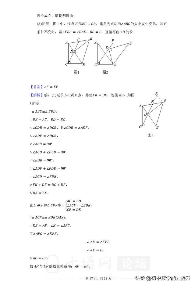 2020年湖北省十堰市中考数学试卷解析版-17.jpg