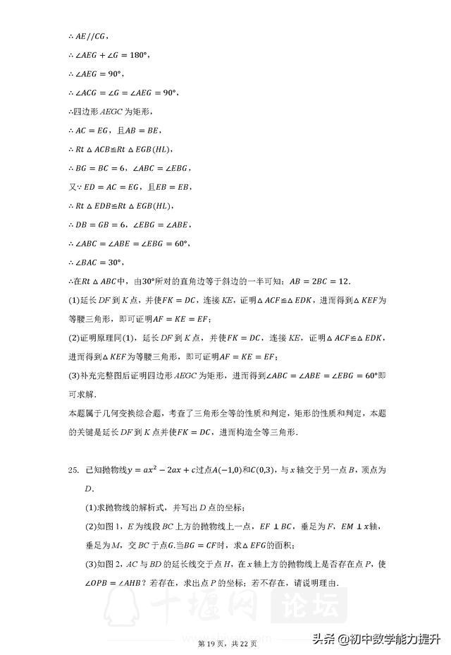2020年湖北省十堰市中考数学试卷解析版-19.jpg