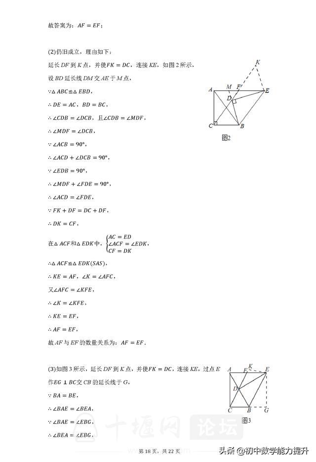 2020年湖北省十堰市中考数学试卷解析版-18.jpg
