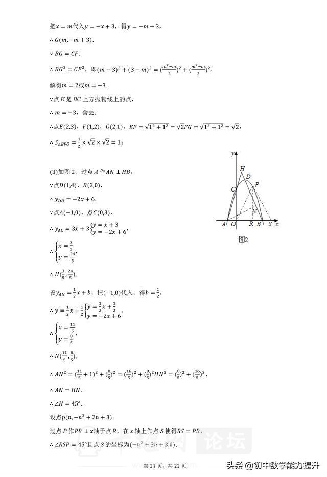 2020年湖北省十堰市中考数学试卷解析版-21.jpg