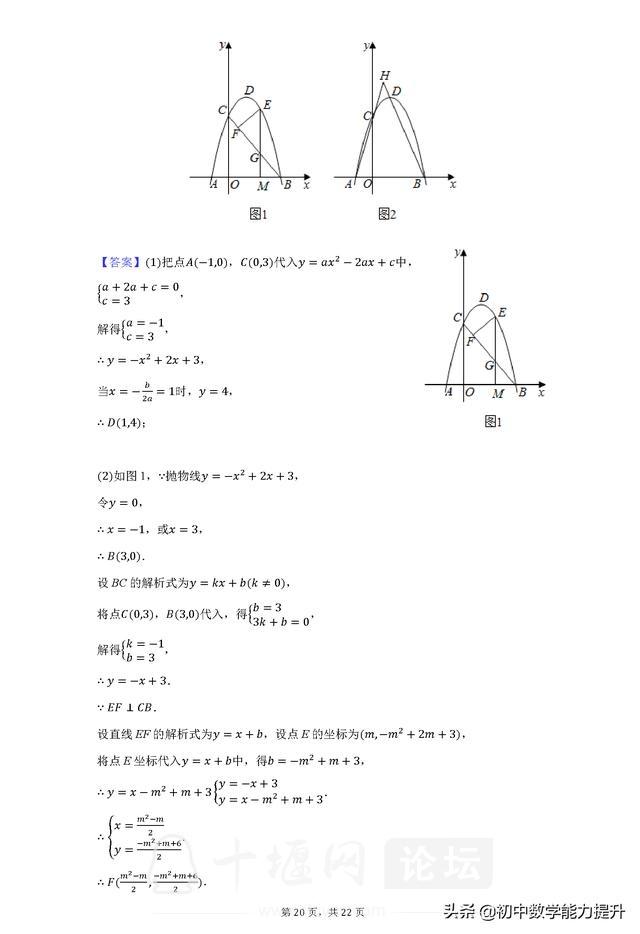 2020年湖北省十堰市中考数学试卷解析版-20.jpg