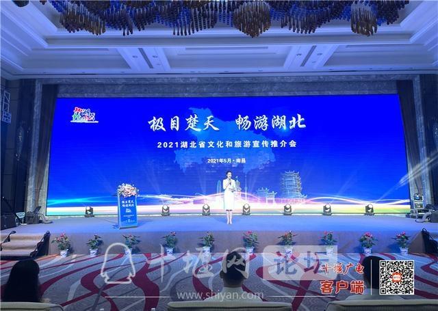 引客入鄂|湖北十堰文旅推介闪耀亮相江西南昌-7.jpg