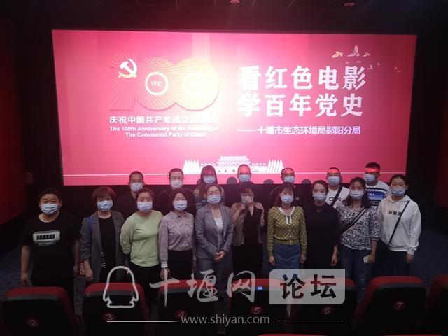 郧阳生态环境局:看红色电影重温党史-1.jpg