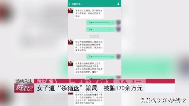 """网上结交""""军官""""男友,女子遭""""杀猪盘""""骗局,被骗170余万元-4.jpg"""