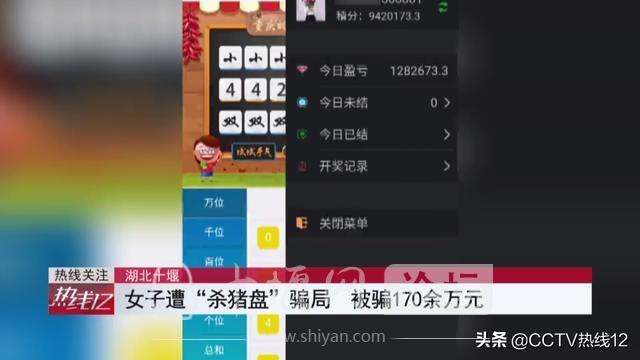 """网上结交""""军官""""男友,女子遭""""杀猪盘""""骗局,被骗170余万元-5.jpg"""