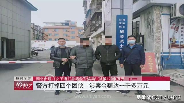 """网上结交""""军官""""男友,女子遭""""杀猪盘""""骗局,被骗170余万元-7.jpg"""