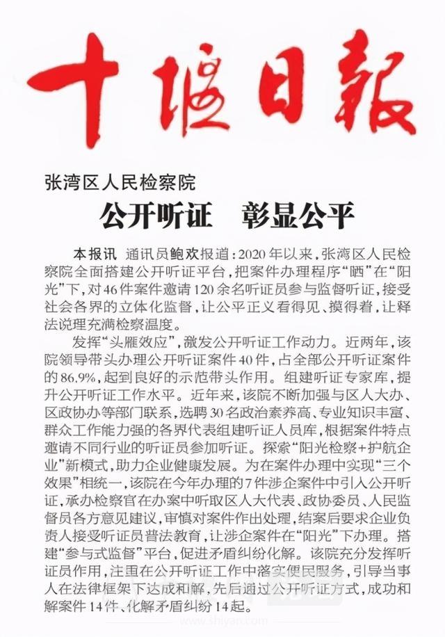 湖北十堰张湾区:公开听证,让公平正义可感可触可信-1.jpg