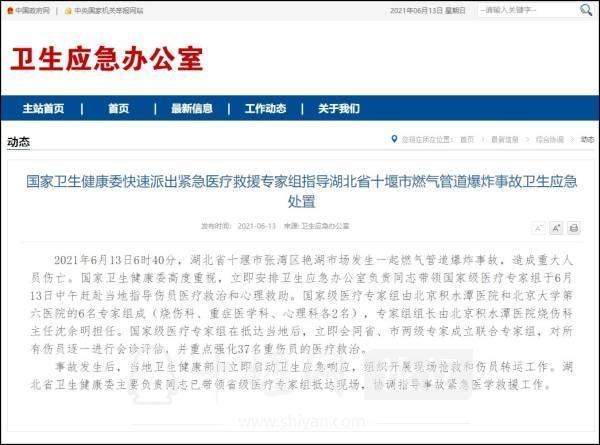 国家卫生健康委派出紧急医疗救援专家组赴湖北十堰