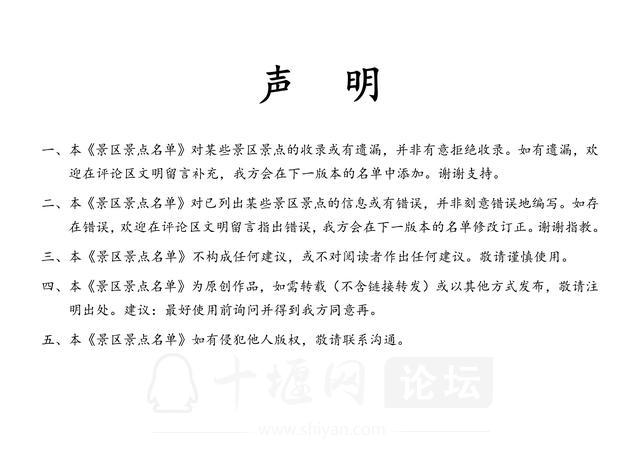 湖北省十堰市景区景点名单1.0-2.jpg