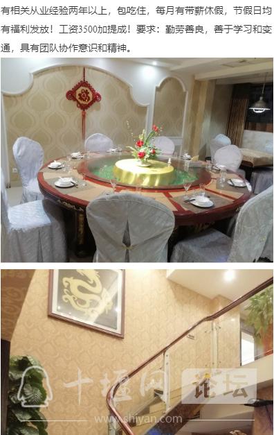 十堰网招聘图片.png