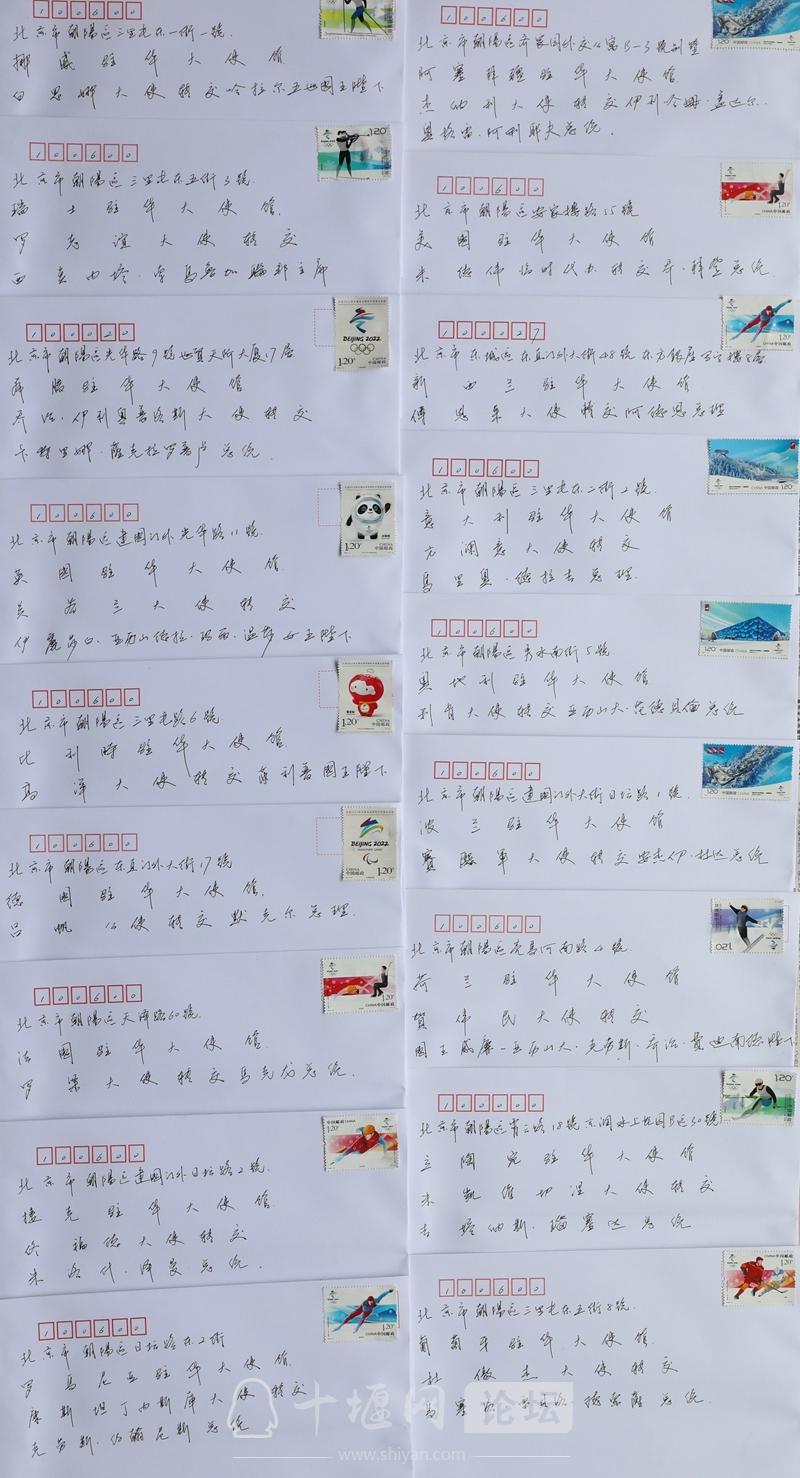 2022相约北京——卢杲给168位国际友人的北京冬奥会邀请函 (4).jpg