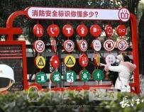 """十堰安全防范主题公园成网红""""景点"""",市民纷纷打卡点赞"""
