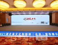 鄂有好风景,荆风楚韵欢迎您!湖北文旅推介会在京举行